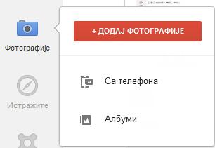 Redizajniran Google+
