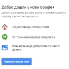 new-googleplus1