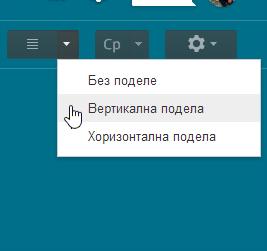 Podeljen prikaz pošte u Gmail sandučetu
