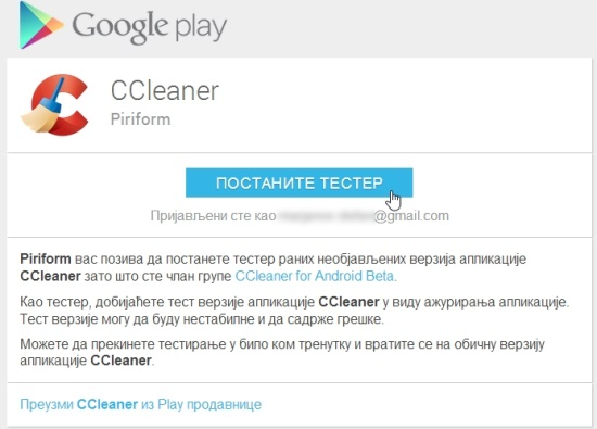 ccleaner-android2