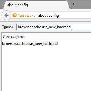 HTTP keširanje dostupno u novoj verziji Firefox-a