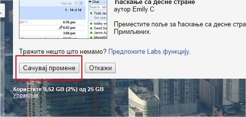 opozovi-slanje-gmail1