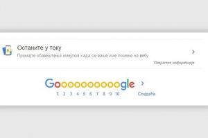 stay in loop google